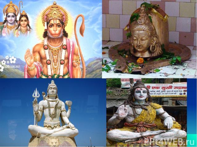 Смысл : Большинство индуистов признают божественную реальность, которая творит, поддерживает и разрушает вселенную, но некоторые индуистские течения отвергают эту идею. Большинство индуистов верят во вселенского Бога, который одновременнонаходится …