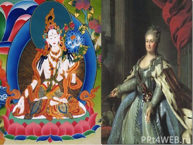 Интересные факты : В буддизме Тарой называют женщину-бодхисаттву, достигшую совершенства и освобождения, но отказавшуюся от ухода в нирвану из сострадания к людям. После того, как Екатерина II учредила пост Пандита-хамбо-ламы — главы буддистов Восто…