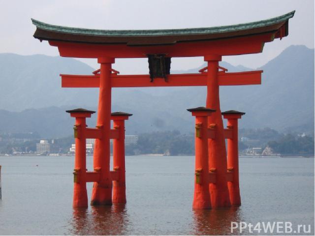 Паломничество : В наши дни паломники продолжают посещать многочисленные синтоистские святилища. Одно из наиболее почитаемых среди них — святилище Ицукусима - возникло в XII в. Оно находится на острове Миядзима во Внутреннем Японском море к юго-запад…