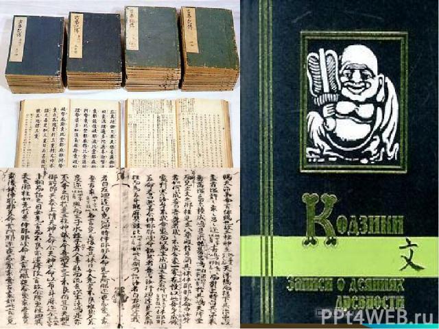 Священная книга : Кодзикикрупнейший памятникдревнеяпонскойлитературы, один из первых письменных памятников, основная священная книгасинтоистского троекнижия, включающего в себя помимо «Кодзики» «Нихонги» («Анналы Японии») и сгоревшие во время по…