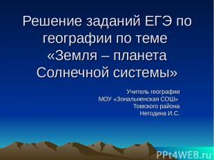 Решение заданий ЕГЭ по географии по теме «Земля – планета Солнечной системы» Учи