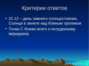 Критерии ответов 22.12 – день зимнего солнцестояния, Солнце в зените над Южным т