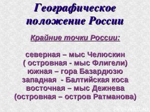 Географическое положение России Крайние точки России: северная – мыс Челюскин (