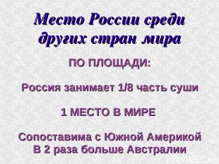 Место России среди других стран мира ПО ПЛОЩАДИ: Россия занимает 1/8 часть суши