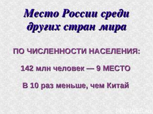 Место России среди других стран мира ПО ЧИСЛЕННОСТИ НАСЕЛЕНИЯ: 142 млн человек —