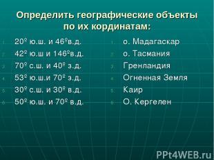 Определить географические объекты по их кординатам: 20º ю.ш. и 46ºв.д. 42º ю.ш и