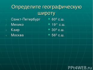 Определите географическую широту Санкт-Петербург Мехико Каир Москва 60º с.ш. 19°