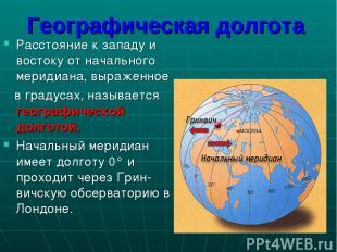 Расстояние к западу и востоку от начального меридиана, выраженное в градусах, на