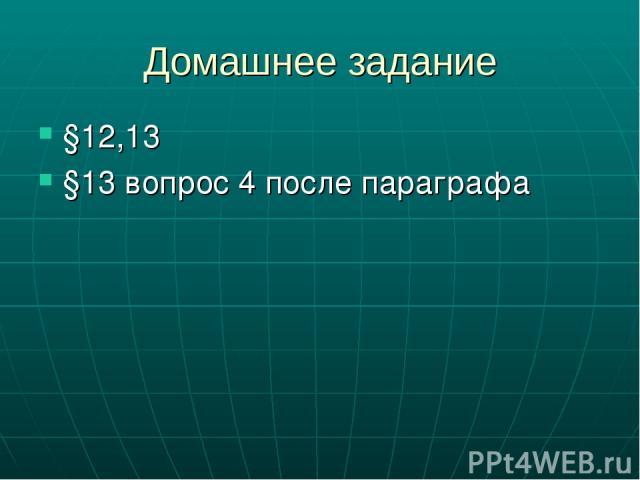 Домашнее задание §12,13 §13 вопрос 4 после параграфа