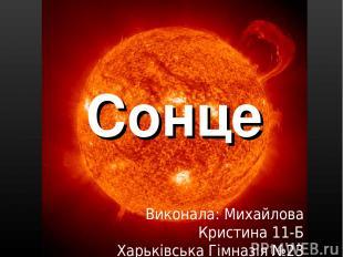 Сонце Виконала: Михайлова Кристина 11-Б Харьківська Гімназія №23