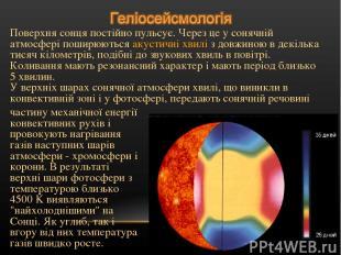 Поверхня сонця постійно пульсує. Через це у сонячній атмосфері поширюються акуст