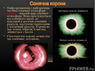 Найрозрідженіша і найгарячіша частина сонячної атмосфери – корона – верхній шар