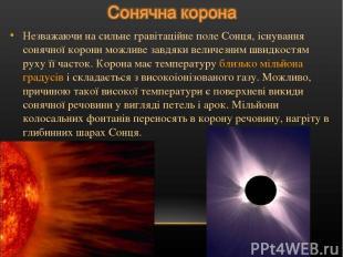 Незважаючи на сильне гравітаційне поле Сонця, існування сонячної корони можливе