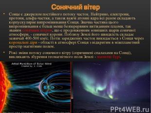 Сонце є джерелом постійного потоку часток. Нейтрино, електрони, протони, альфа-ч