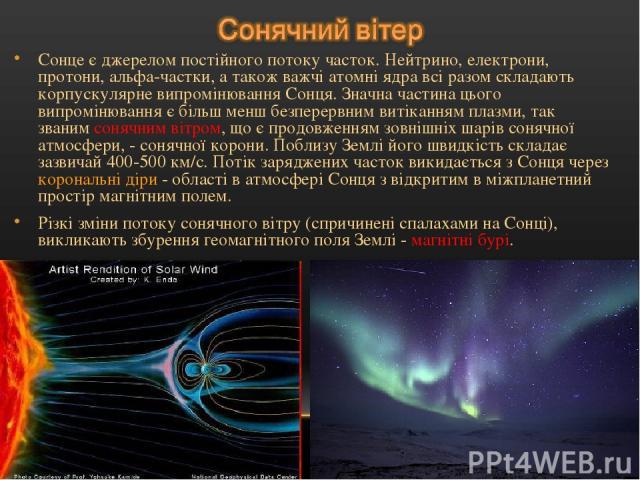 Сонце є джерелом постійного потоку часток. Нейтрино, електрони, протони, альфа-частки, а також важчі атомні ядра всі разом складають корпускулярне випромінювання Сонця. Значна частина цього випромінювання є більш менш безперервним витіканням плазми,…
