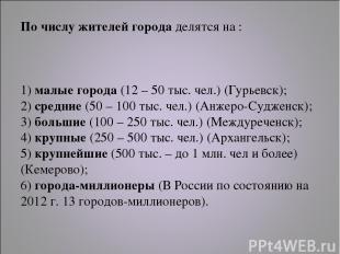 По числу жителей города делятся на : 1) малые города (12 – 50 тыс. чел.) (Гурьев