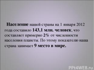 Население нашей страны на 1 января 2012 года составило 143,1 млн. человек, что с