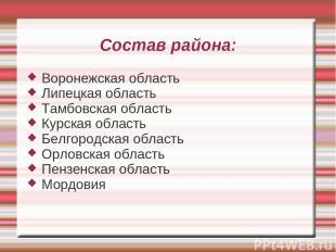 Состав района: Воронежская область Липецкая область Тамбовская область Курская о