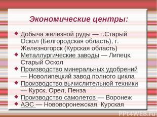 Экономические центры: Добыча железной руды — г.Старый Оскол (Белгородская област