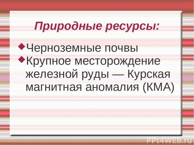 Природные ресурсы: Черноземные почвы Крупное месторождение железной руды — Курская магнитная аномалия (КМА)