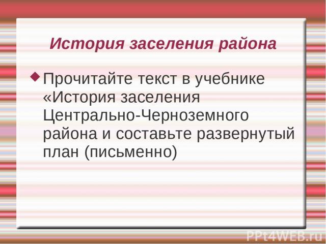 История заселения района Прочитайте текст в учебнике «История заселения Центрально-Черноземного района и составьте развернутый план (письменно)