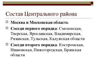 Состав Центрального района Москва и Московская область Соседи первого порядка: С