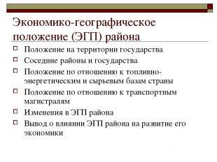 Экономико-географическое положение (ЭГП) района Положение на территории государс