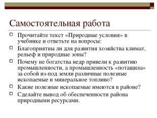 Самостоятельная работа Прочитайте текст «Природные условия» в учебнике и ответьт