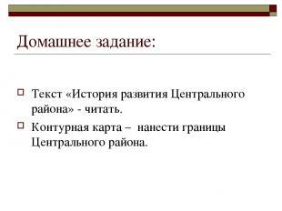 Домашнее задание: Текст «История развития Центрального района» - читать. Контурн