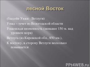 (бассейн Унжи - Ветлуги) Унжа – течет из Вологодской области Унженская низменнос