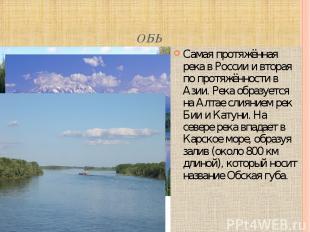 ОБЬ Самая протяжённая река в России и вторая по протяжённости в Азии. Река образ