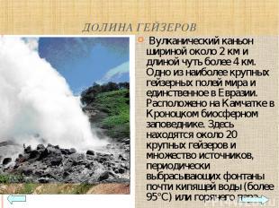 ДОЛИНА ГЕЙЗЕРОВ Вулканический каньон шириной около 2 км и длиной чуть более 4 км