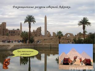 Рекреационные ресурсы северной Африки. Как оптимальнее развивать?
