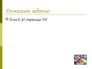 Домашнее задание. Тема 8. §2 страница 250