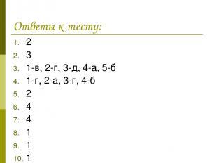 Ответы к тесту: 2 3 1-в, 2-г, 3-д, 4-а, 5-б 1-г, 2-а, 3-г, 4-б 2 4 4 1 1 1