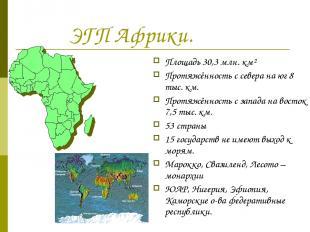 ЭГП Африки. Площадь 30,3 млн. км² Протяжённость с севера на юг 8 тыс. км. Протяж