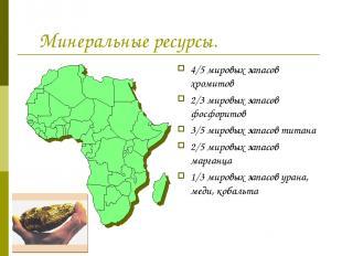 Минеральные ресурсы. 4/5 мировых запасов хромитов 2/3 мировых запасов фосфоритов