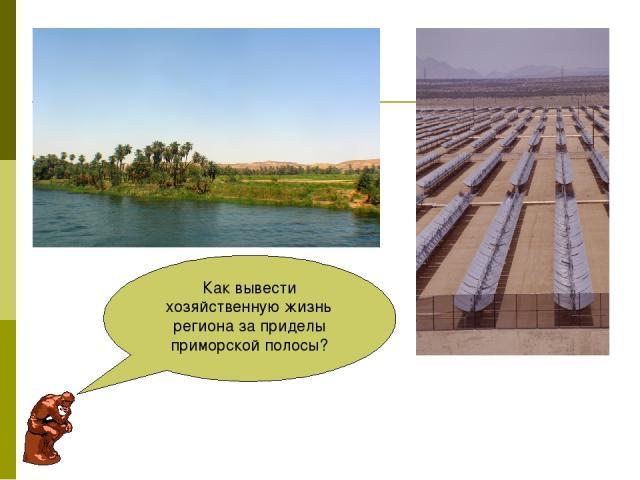 Как вывести хозяйственную жизнь региона за приделы приморской полосы?