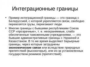 Интеграционные границы Пример интеграционной границы — это граница с Белоруссией
