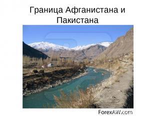 Граница Афганистана и Пакистана