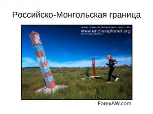 Российско-Монгольская граница