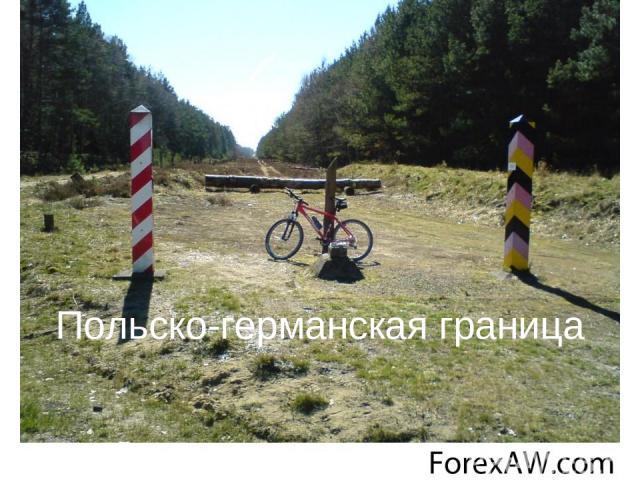 Польско-германская граница