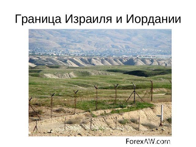 Граница Израиля и Иордании