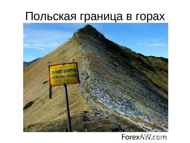Польская граница в горах