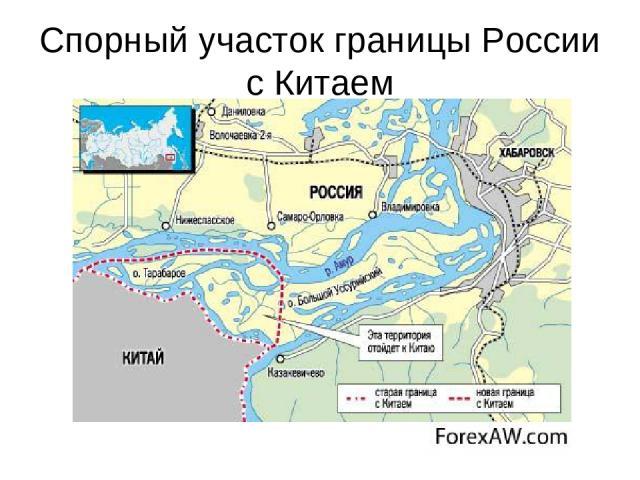 Спорный участок границы России с Китаем