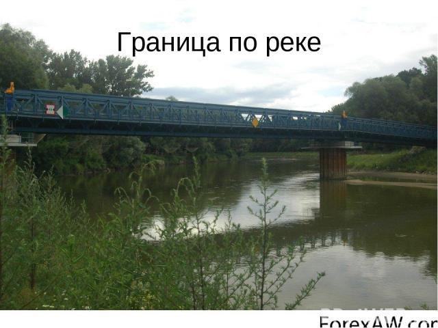 Граница по реке
