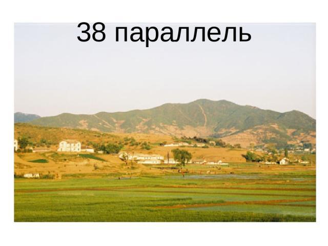 38 параллель