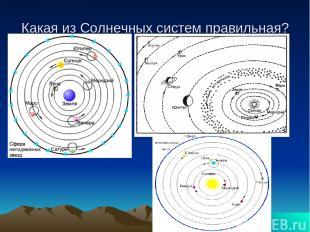 Какая из Солнечных систем правильная?
