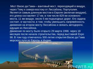 Мост Васко да Гама— вантовый мост, переходящий в виадук, через Тежу к северо-вос