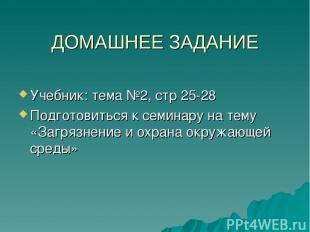 ДОМАШНЕЕ ЗАДАНИЕ Учебник: тема №2, стр 25-28 Подготовиться к семинару на тему «З